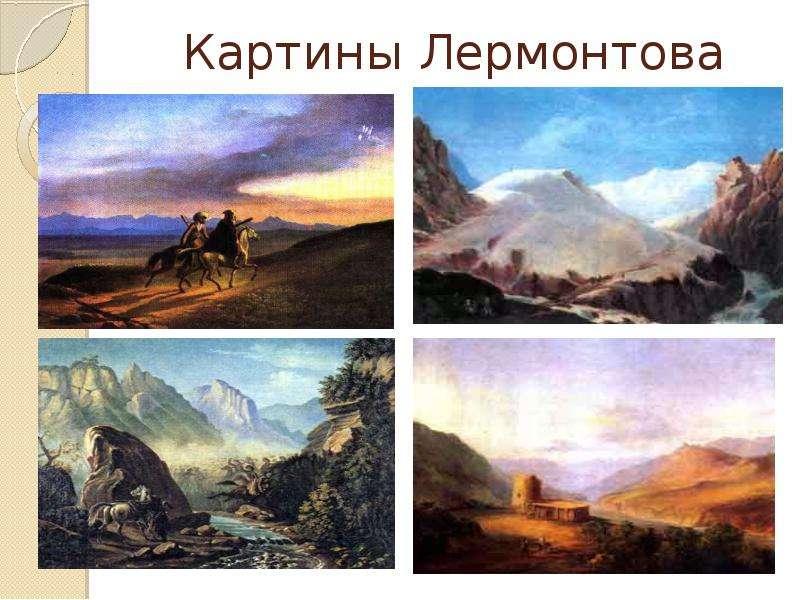 лермонтов художник картины лермонтова и рисунки что делали без