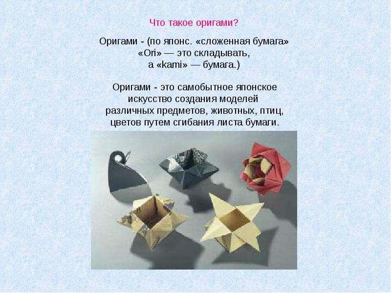Что такое оригами презентация для дошкольников