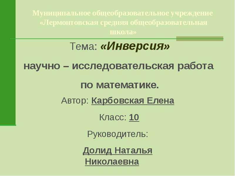 Презентация Муниципальное общеобразовательное учреждение «Лермонтовская средняя общеобразовательная школа»
