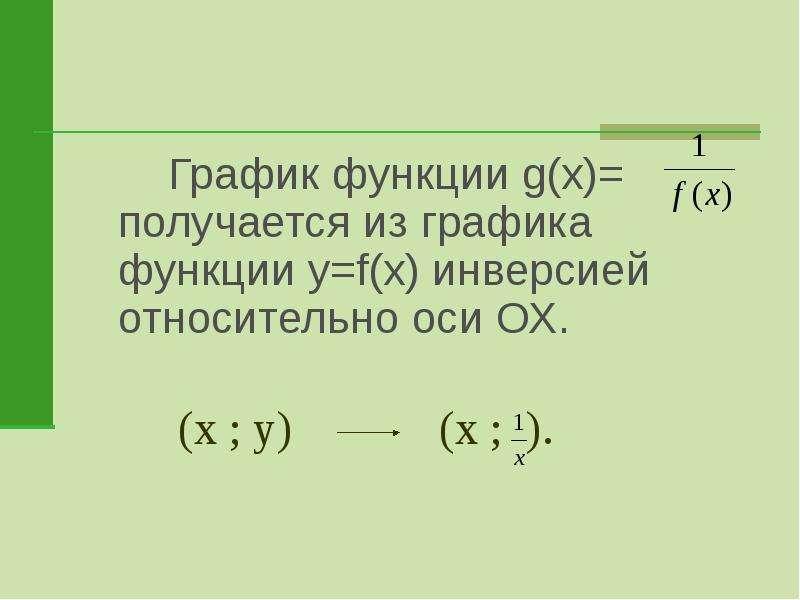 (х ; у) (х ; ). График функции g(x)= получается из графика функции y=f(x) инверсией относительно оси
