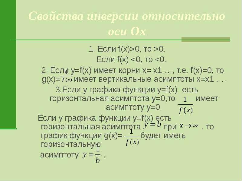 Свойства инверсии относительно оси Ох 1. Если f(x)>0, то >0. Если f(x) <0, то <0. 2. Есл