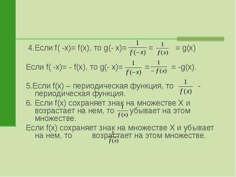 4. Если f( -x)= f(x), то g(- x)= = = g(x) Если f( -x)= - f(x), то g(- x)= = = -g(x). 5. Если f(x) –