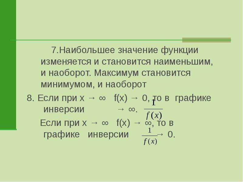 7. Наибольшее значение функции изменяется и становится наименьшим, и наоборот. Максимум становится м