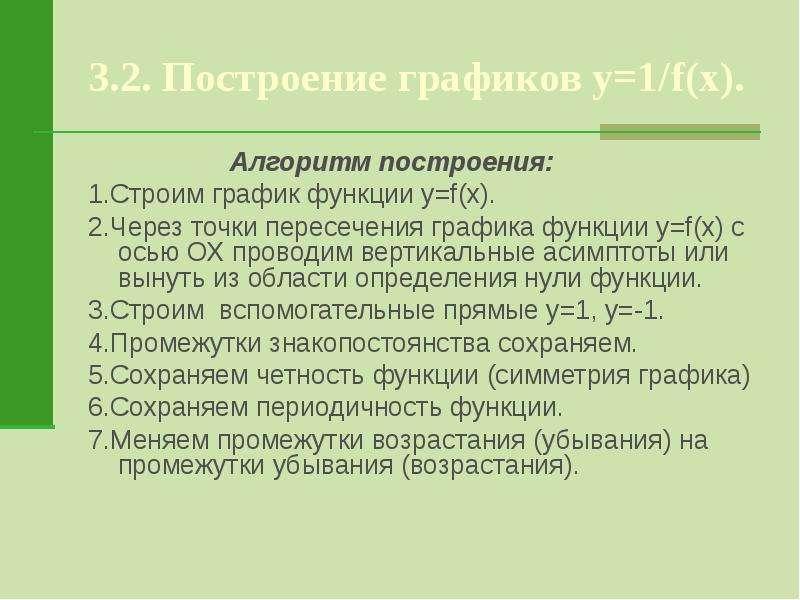 3. 2. Построение графиков y=1/f(x). Алгоритм построения: 1. Строим график функции y=f(x). 2. Через т