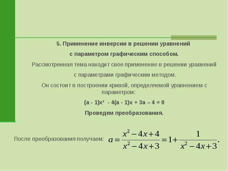 Муниципальное общеобразовательное учреждение «Лермонтовская средняя общеобразовательная школа», слайд 21