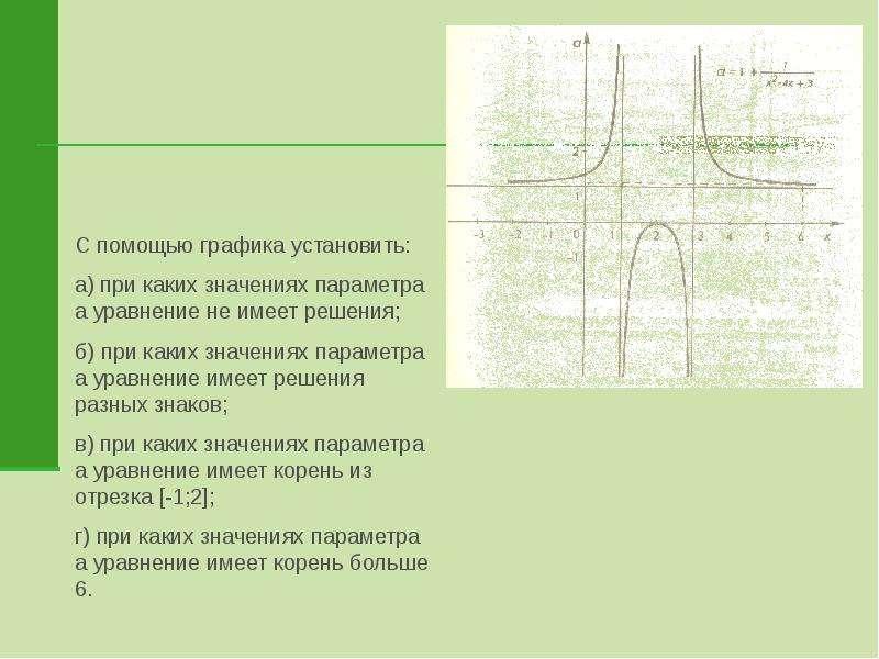 Муниципальное общеобразовательное учреждение «Лермонтовская средняя общеобразовательная школа», слайд 22