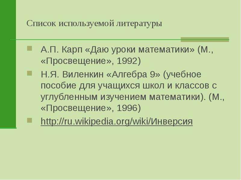 Список используемой литературы А. П. Карп «Даю уроки математики» (М. , «Просвещение», 1992) Н. Я. Ви