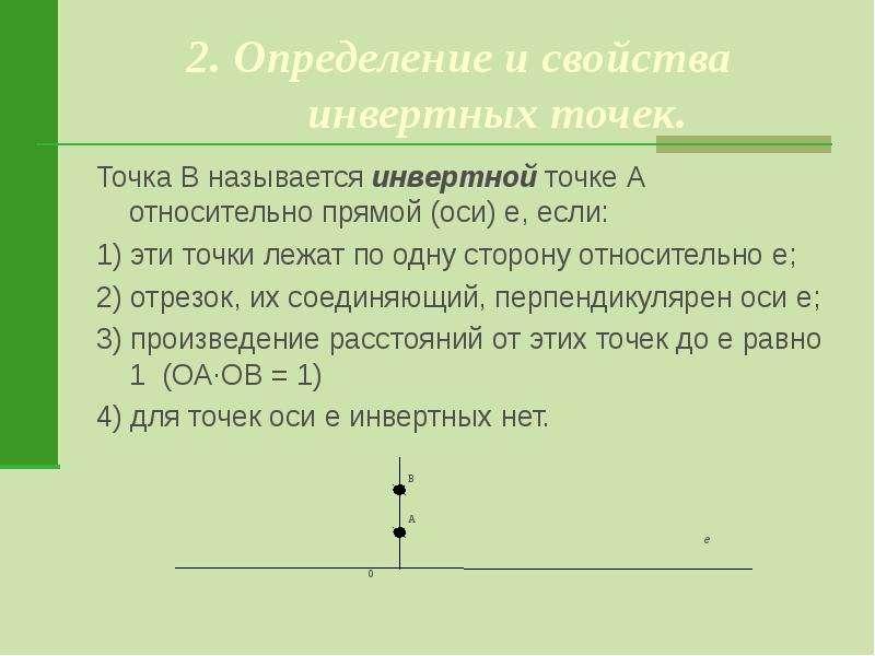 2. Определение и свойства инвертных точек. Точка В называется инвертной точке А относительно прямой