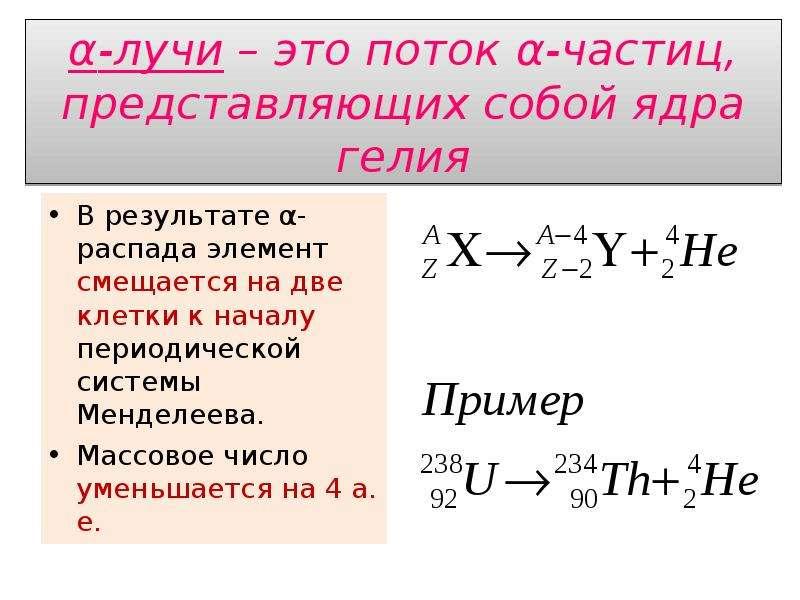 α-лучи – это поток α-частиц, представляющих собой ядра гелия В результате α-распада элемент смещаетс