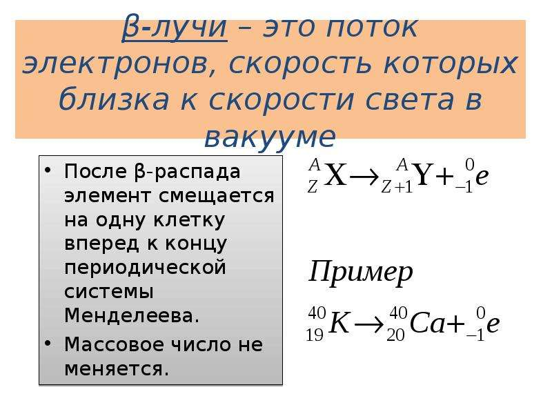 β-лучи – это поток электронов, скорость которых близка к скорости света в вакууме После β-распада эл