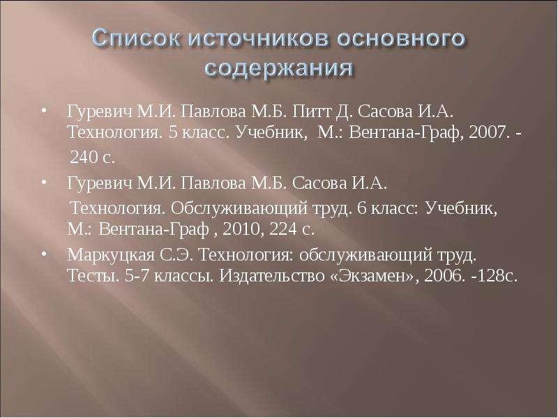 Учебник По Технологии Для 6 Класса Гуревич,Сасова,Павлова Онлайн