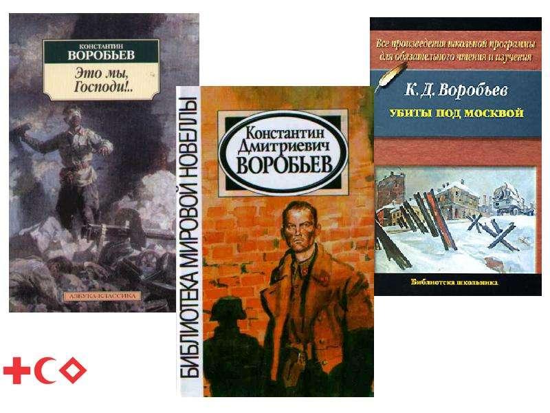 Воробьев константин дмитриевич (1919 20131975)