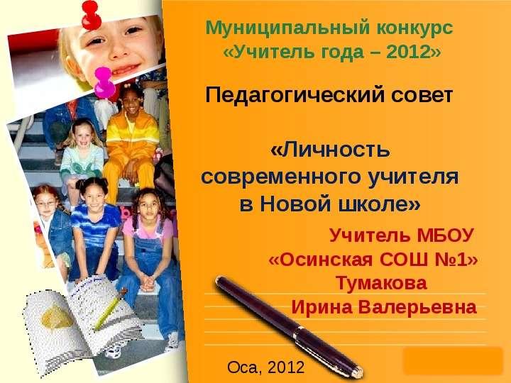 Презентации на конкурс школа года
