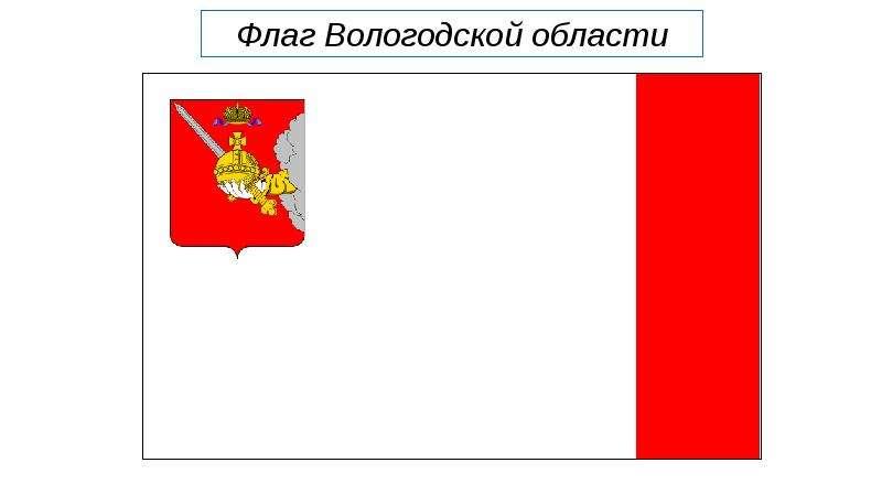 Вологодская область герб картинки