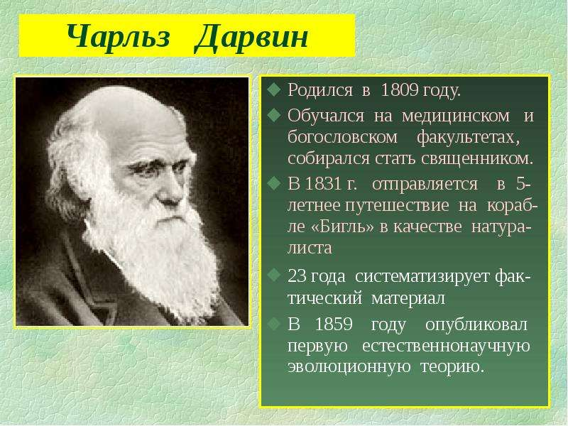 a biography of charles darwin a scientist Through their close friendship darwin learned a great deal about the practice of natural science darwin charles darwin darwin's origin of species: a biography.