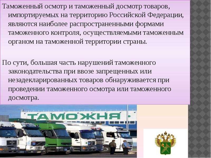 Проблемы связанных с проведением таможенного контроля