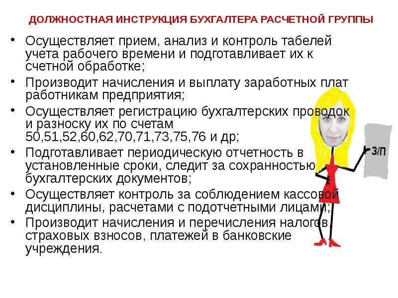 Должностная инструкция бухгалтер калькулятор работа бухгалтером в сергиевом посаде