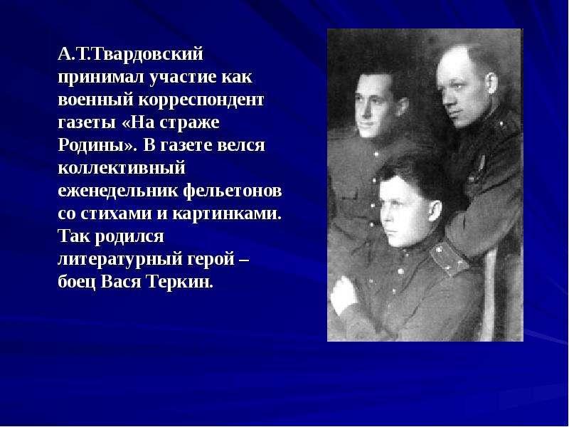 стихи твардовского о сталине фитокартины Красноярске собрали