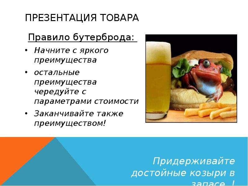 Презентация товара Правило бутерброда: Начните с яркого преимущества остальные преимущества чередуйт