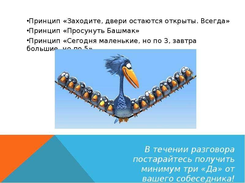 Этапы продаж Авторский тренинг Сергея Шашкина, слайд 18