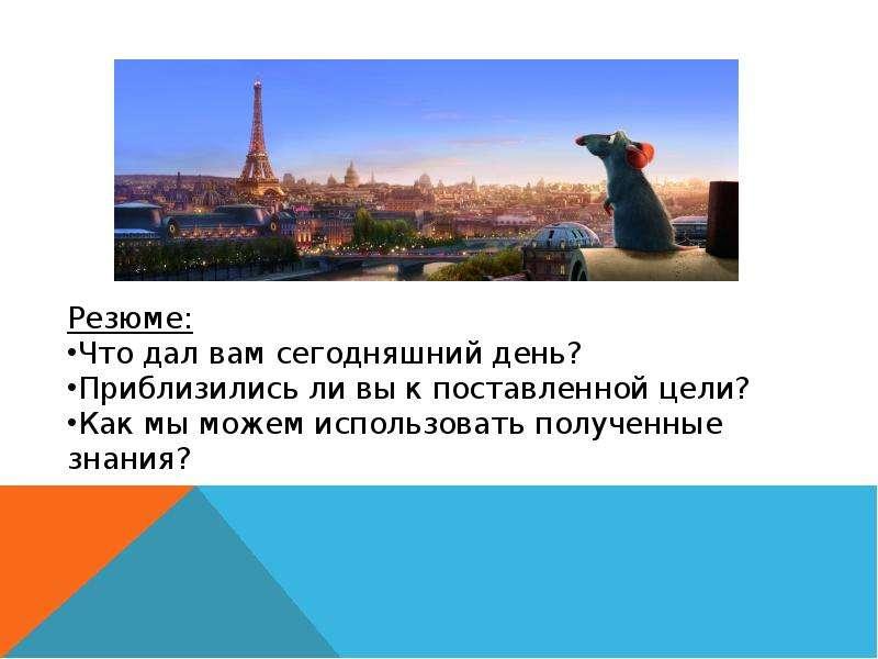 Этапы продаж Авторский тренинг Сергея Шашкина, слайд 20
