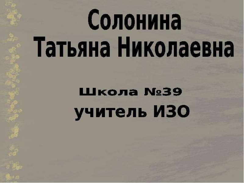 """Дизайн и архитектура в жизни человека"" - презентации по МХК"