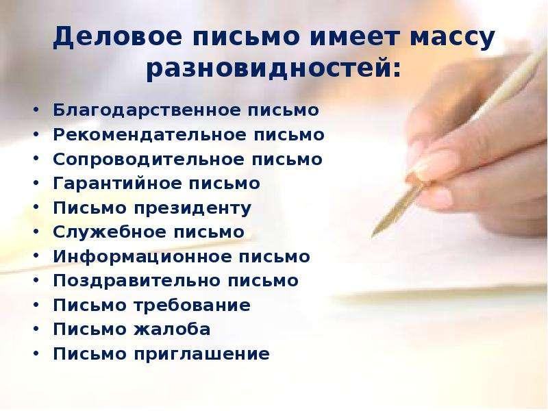 Деловое письмо имеет массу разновидностей: Благодарственное письмо Рекомендательное письмо Сопроводи