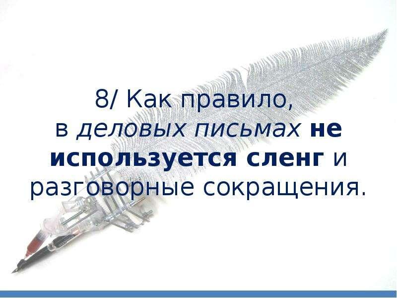 8/ Как правило, в деловых письмах не используется сленг и разговорные сокращения.