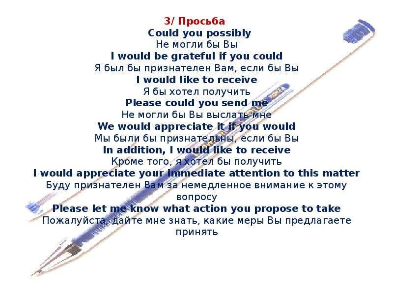 3/ Просьба Could you possibly Не могли бы Вы I would be grateful if you could Я был бы признателен В