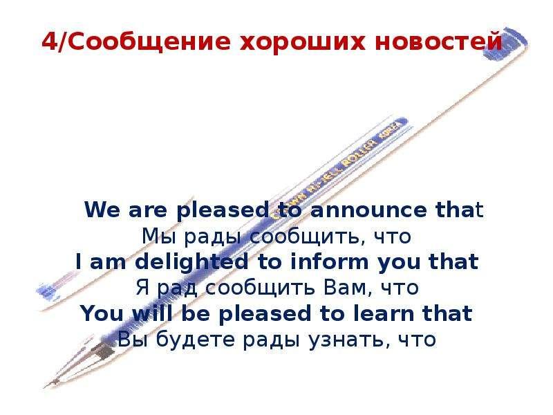 4/Сообщение хороших новостей We are pleased to announce that Мы рады сообщить, что I am delighted to
