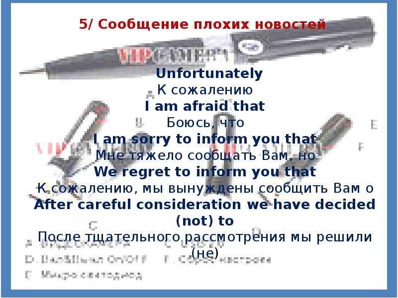 5/ Сообщение плохих новостей Unfortunately К сожалению I am afraid that Боюсь, что I am sorry to inf