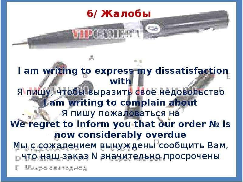 6/ Жалобы I am writing to express my dissatisfaction with Я пишу, чтобы выразить свое недовольство I