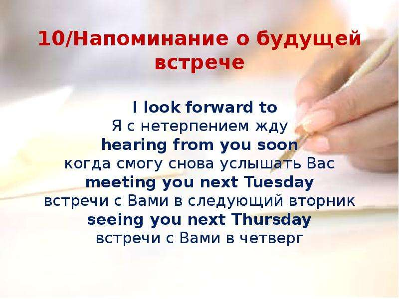 10/Напоминание о будущей встрече I look forward to Я с нетерпением жду hearing from you soon когда с