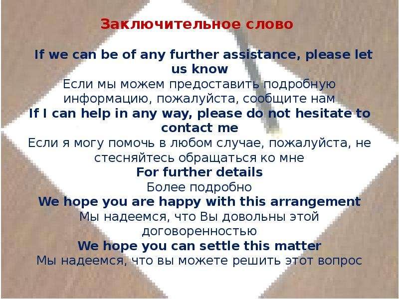 Заключительное слово If we can be of any further assistance, please let us know Если мы можем предос
