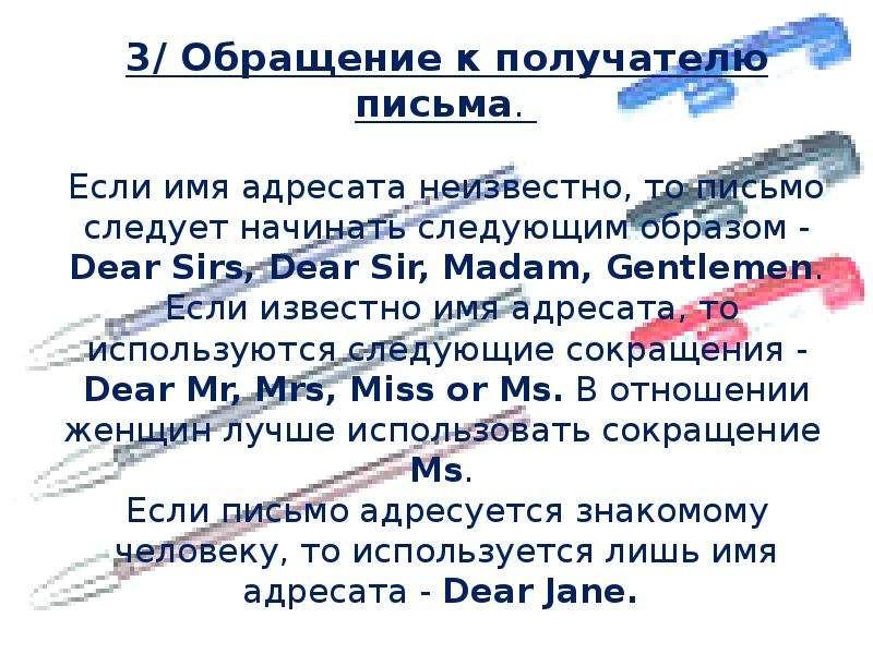 3/ Обращение к получателю письма. Если имя адресата неизвестно, то письмо следует начинать следующим