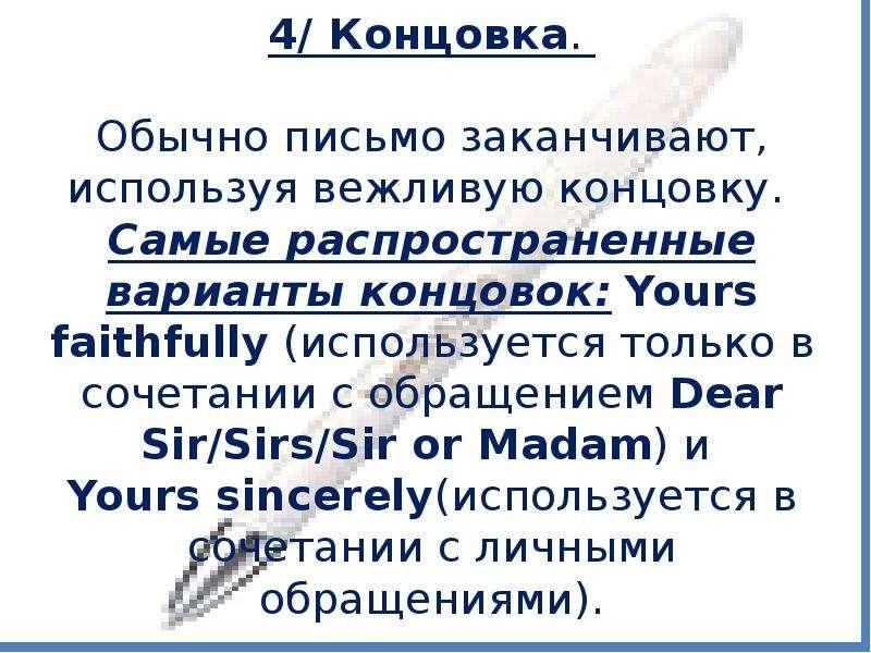 4/ Концовка. Обычно письмо заканчивают, используя вежливую концовку. Самые распространенные варианты