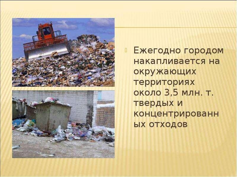 Ежегодно городом накапливается на окружающих территориях около 3,5 млн. т. твердых и концентрированн