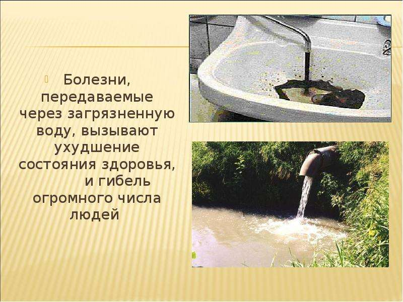 Болезни, передаваемые через загрязненную воду, вызывают ухудшение состояния здоровья, и гибель огром