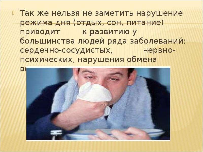 Так же нельзя не заметить нарушение режима дня (отдых, сон, питание) приводит к развитию у большинст