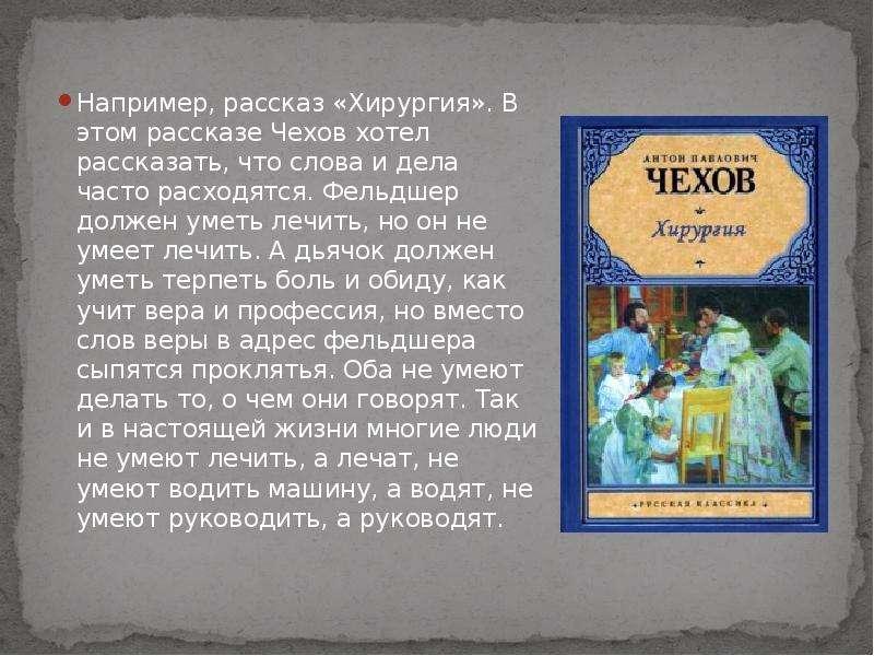 Отец чехова, павел егорович, начинает вести свой дневник летопись жизни в мелихово