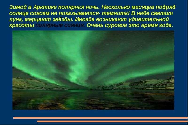 Объясните почему наступают полярные дни и ночи. где их можно наблюдать