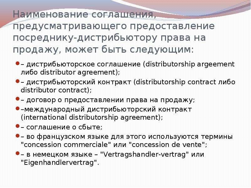 КУРСОВАЯ РАБОТА Тема Дистрибьюторские соглашения скачать  Описание слайда