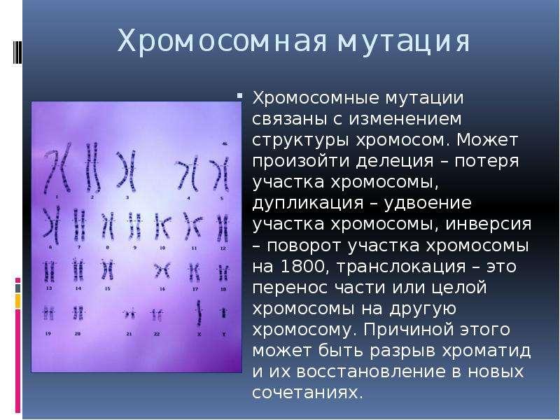 Хромосомная мутация связанная с утратой участка хромосомы