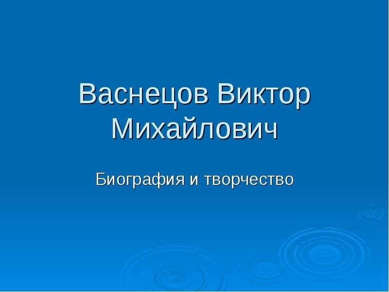 Презентация Васнецов Виктор Михайлович Биография и творчество