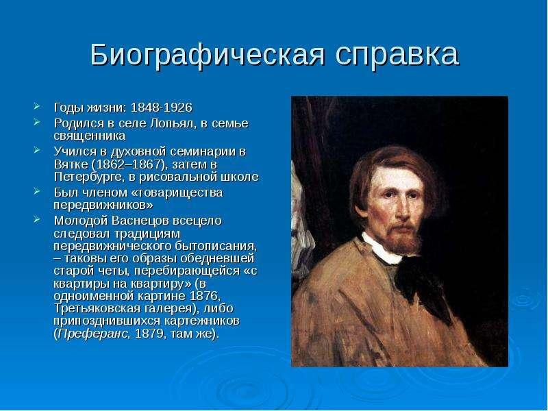 Биографическая справка Годы жизни: 1848-1926 Родился в селе Лопьял, в семье священника Учился в духо