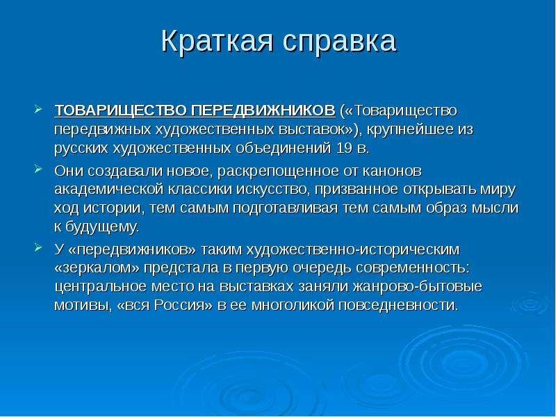Краткая справка ТОВАРИЩЕСТВО ПЕРЕДВИЖНИКОВ («Товарищество передвижных художественных выставок»), кру
