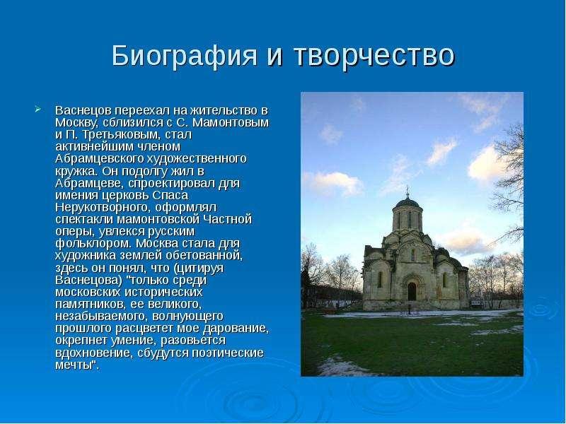 Биография и творчество Васнецов переехал на жительство в Москву, сблизился с С. Мамонтовым и П. Трет