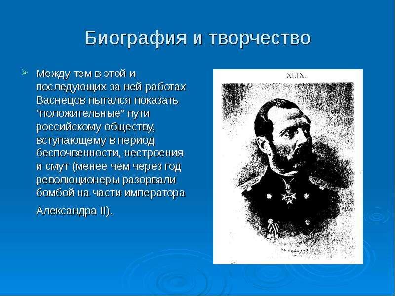 """Биография и творчество Между тем в этой и последующих за ней работах Васнецов пытался показать """""""