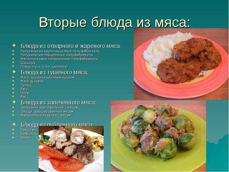 Основные блюда из мяса рецепты