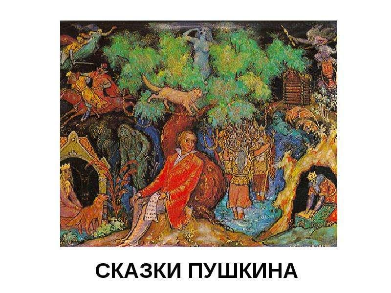 фотографии сказкам пушкина